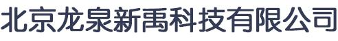 污水处理设备维修_污水处理工程改造_机械格栅_过滤设备_气浮设备_刮吸泥机_污泥浓缩罐_污水处理设备_污水处理工程-北京龙泉新禹科技有限公司